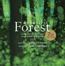 Thumbnail of 『総合英語 Forest(フォレスト)[7th edition]』の音声ダウンロード
